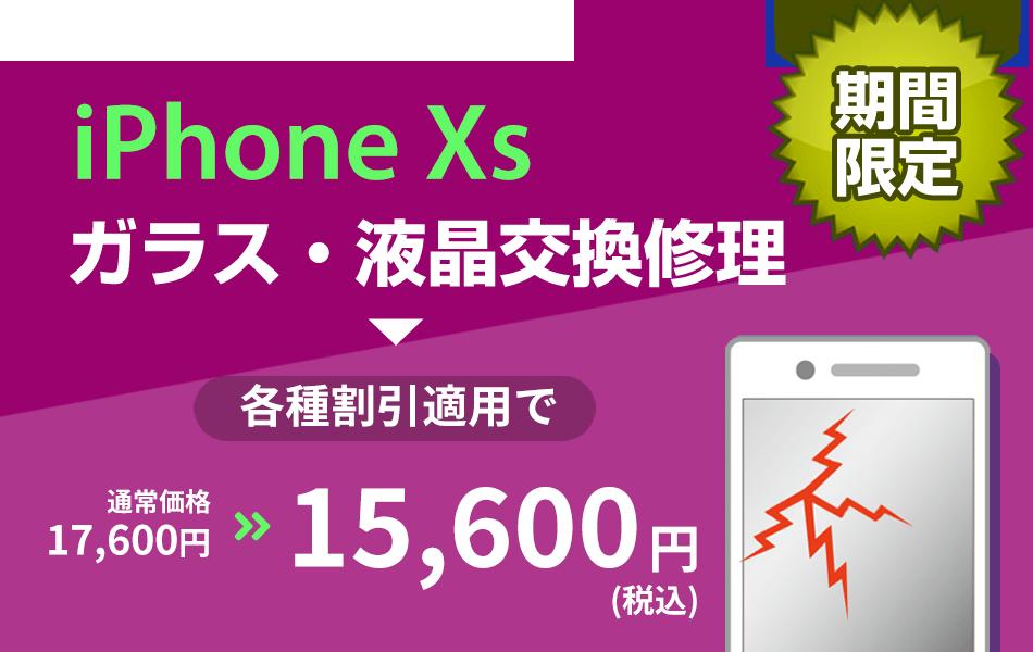 iPhoneXx ガラス・液晶交換修理最大2000円引き