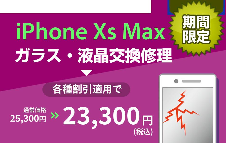 iPhoneXsMax ガラス・液晶交換修理最大2000円引き