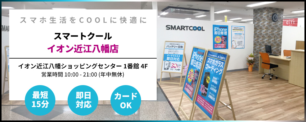 SMARTCOOLイオン近江八幡店