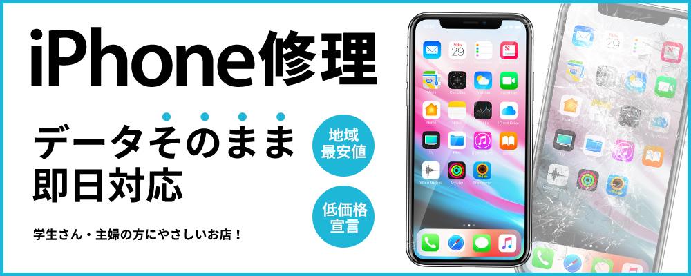 iPhone修理・iPad修理 カインズホーム彦根/イオン近江八幡店