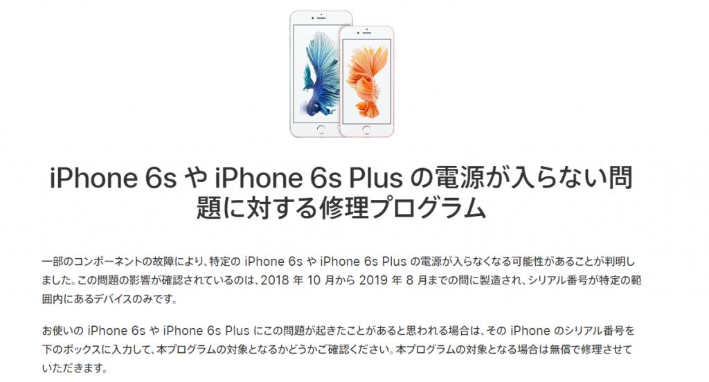 iPhone6S/6SPlusの電源が入らない問題について
