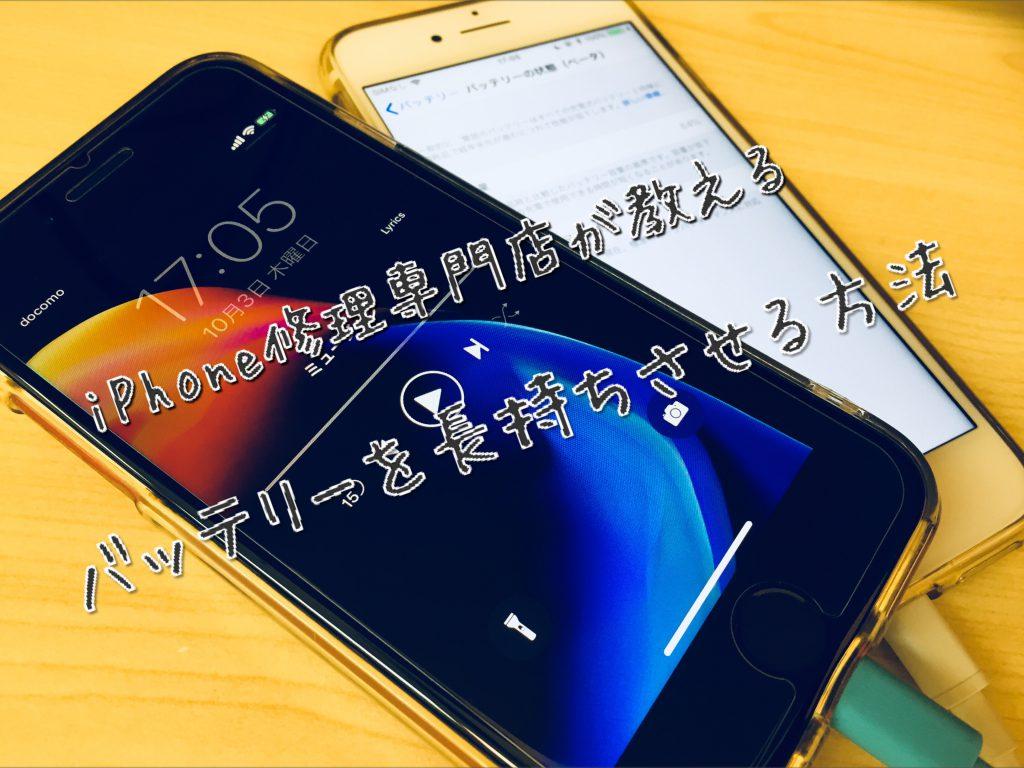 iPhone修理専門店が教えるバッテリーを長持ちさせる方法