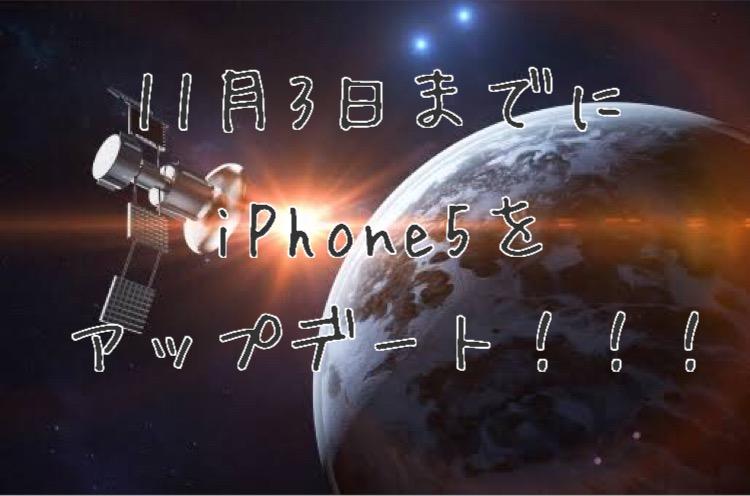 11月3日までにiPhone5をアップデートしましょう!