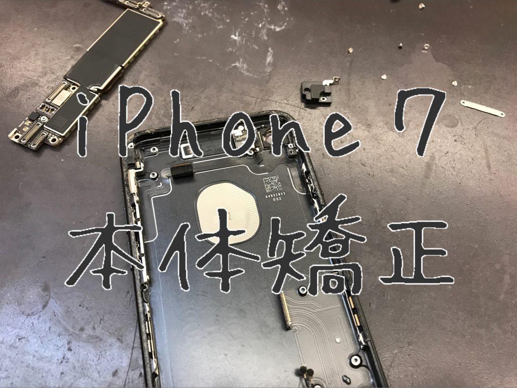 iPhone7 本体矯正